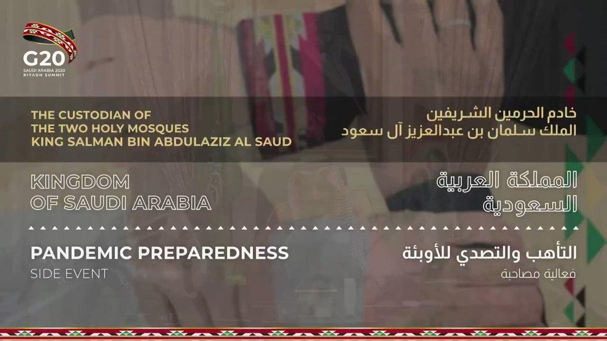 كلمة مولاي #خادم_الحرمين_الشريفين الملك سلمان بن عبدالعزيز -حفظه الله- في الفعالية المصاحبة لقمة العشرين حول التصدي للأوبئة  #السعودية_ترحب_بقادة_العشرين  #مجموعة_العشرين_في_السعودية #G20