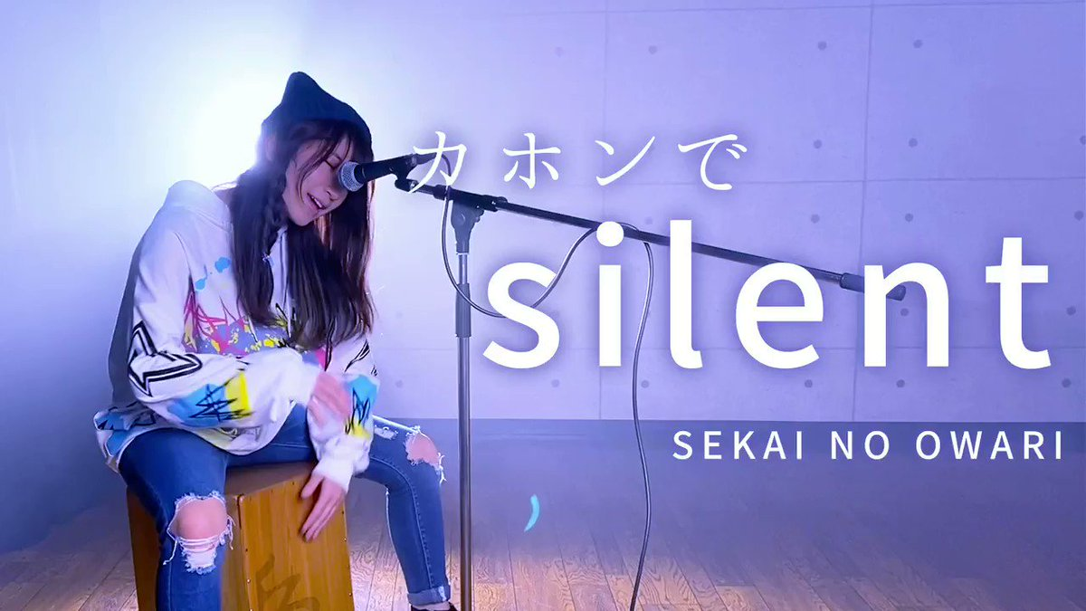 クリスマスなんて無ければいつも通りの何にも変わらない夜なのに--------------「silent」SEKAI NO OWARIカホンで叩いて歌ってみた。--------------------------カホン×ボーカル×鈴×ピアノでフルカバーさせていただきました!