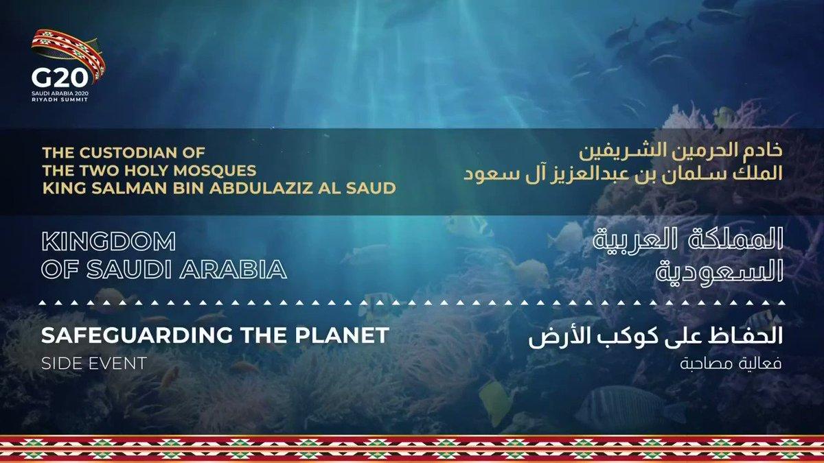كلمة مولاي #خادم_الحرمين_الشريفين الملك سلمان بن عبدالعزيز -حفظه الله- في الفعالية المصاحبة الثانية لقمة العشرين حول الحفاظ على كوكب الأرض  #السعودية_ترحب_بقادة_العشرين  #مجموعة_العشرين_في_السعودية #G20