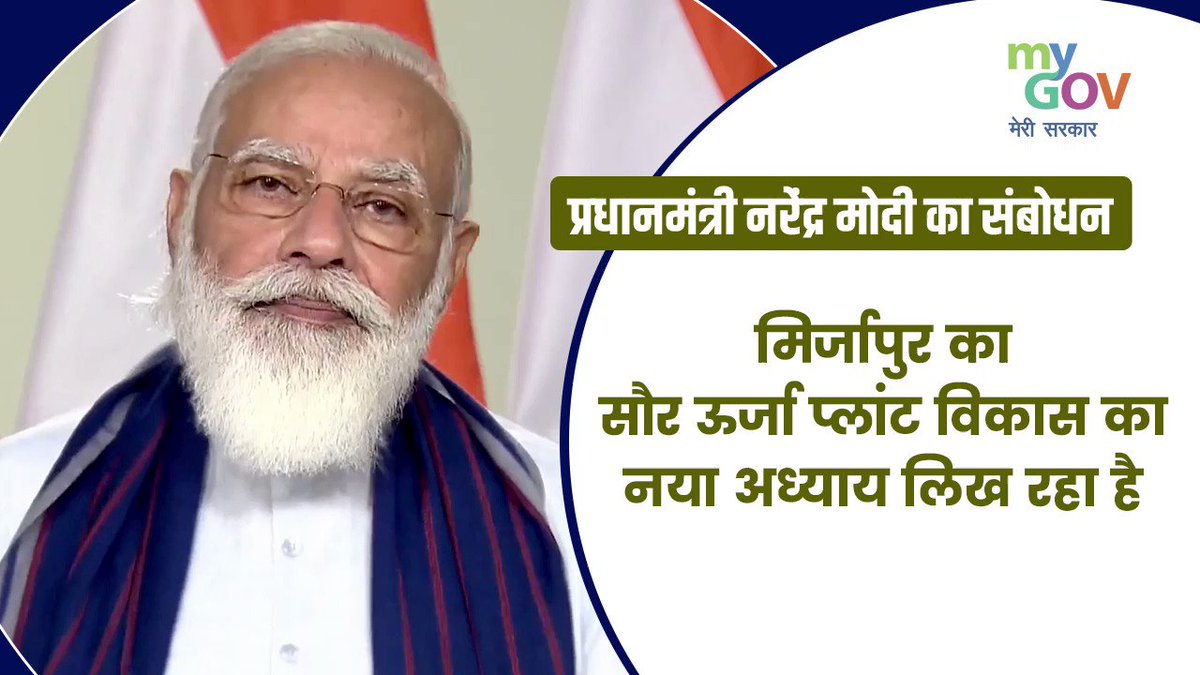प्रधानमंत्री @narendramodi ने उत्तर प्रदेश के विंध्याचल क्षेत्र में ग्रामीण पेयजल आपूर्ति परियोजना की आधारशिला के मौके पर बताया कि मिर्जापुर का सौर ऊर्जा प्लांट विकास का नया अध्याय लिख रहा है। #JalShakti4UP #JalJeevanMission @PIBHindi @MIB_Hindi @PMOIndia