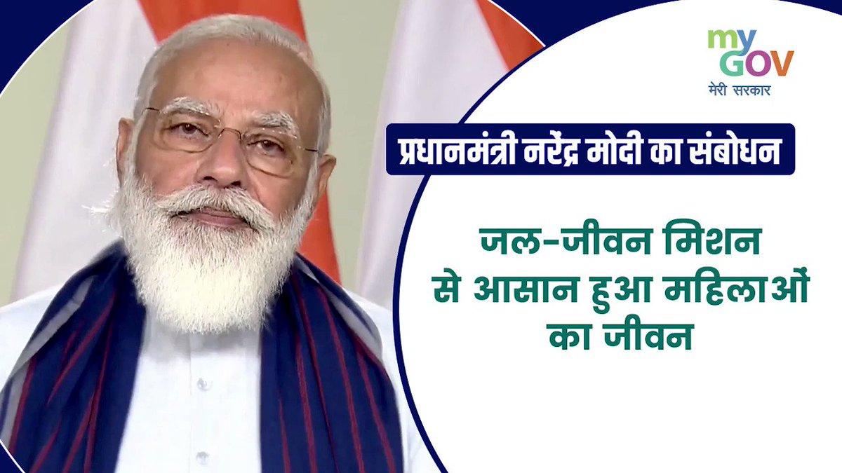 पीएम @narendramodi ने उत्तर प्रदेश के विंध्याचल क्षेत्र में ग्रामीण पेयजल आपूर्ति परियोजना की आधारशिला रखी। उन्होंने अपने संबोधन में कहा कि पेयजल की पाइप से पहुंच सुनिश्चित होने से गरीब परिवारों के स्वास्थ्य में सुधार होगा। #JalShakti4UP @PIBHindi @MIB_Hindi @PMOIndia