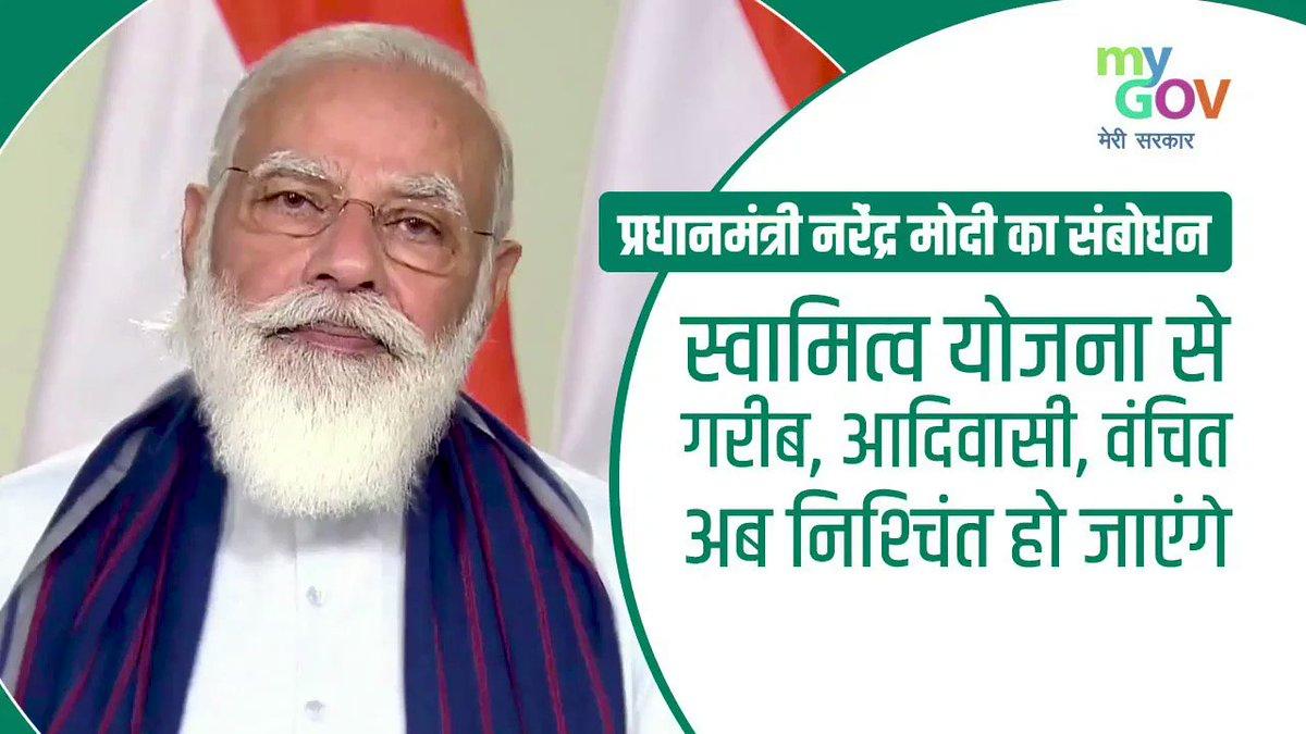 पीएम @narendramodi ने यूपी में ग्रामीण पेयजल आपूर्ति परियोजना की आधारशिला के मौके पर बताया कि भूमि के मालिकों को स्वामित्व पट्टे प्रदान किए गए हैं, जिनसे लोगों के मन में पट्टों के प्रति स्थिरता और निश्चितता आई है। #TransformingIndia #JalShakti4UP @PIBHindi @MIB_Hindi @PMOIndia