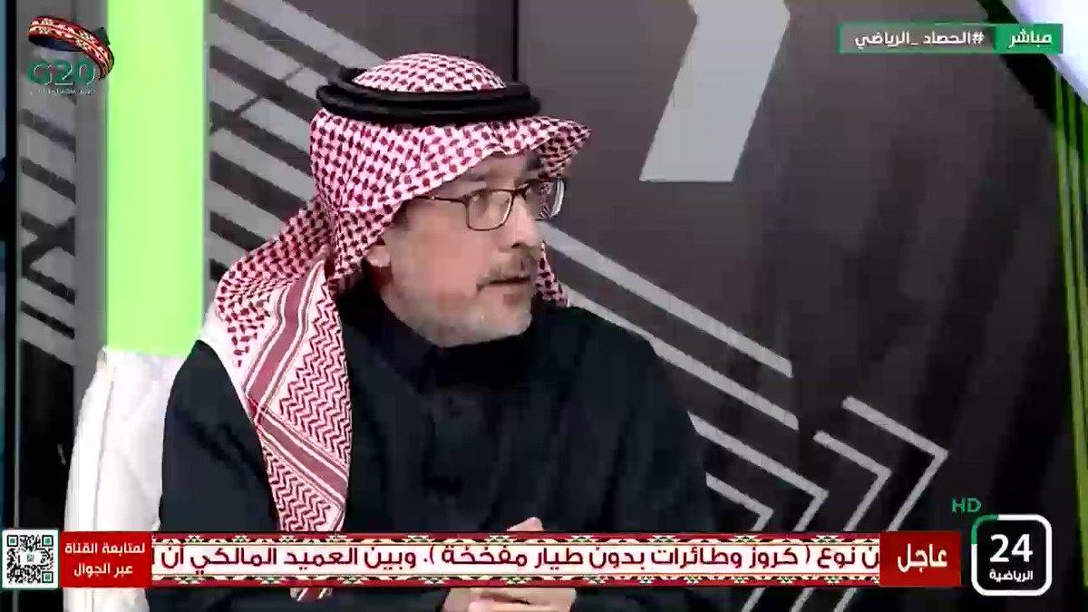 سامي مؤمن : فخورين جداً بقمة الرياض .. والسعودية من أفضل 3 دول في تطبيق الاحترازات في العالم. #كلمة_الملك_سلمان_G20 #كلمة_محمد_بن_سلمان_G20 الحصاد الرياضي ...