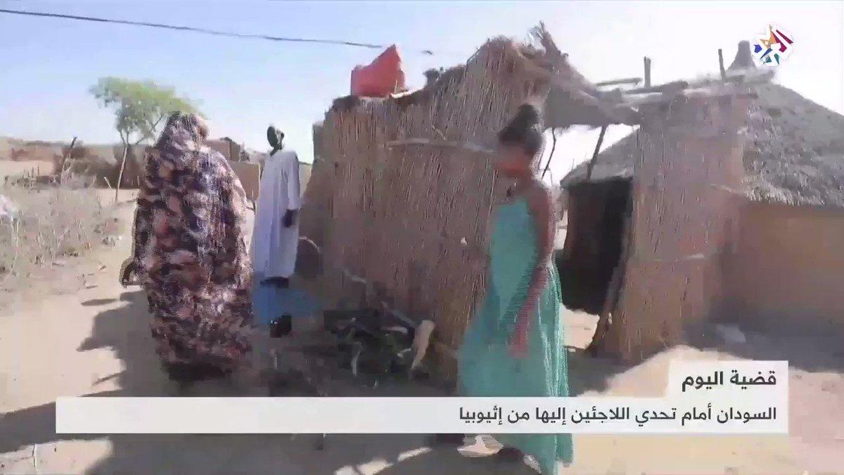 كرم ورحابة صدر رغم ضيق الحال.. #السودان يستقبل آلاف اللاجئين الإثيوبيين الفارين من النزاع في إقليم #تيغراي