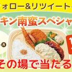 ほっかほっか亭年末感謝肉祭!「チキン南蛮スぺシャル」1食無料券が1129名様にあたるキャンペーン中。
