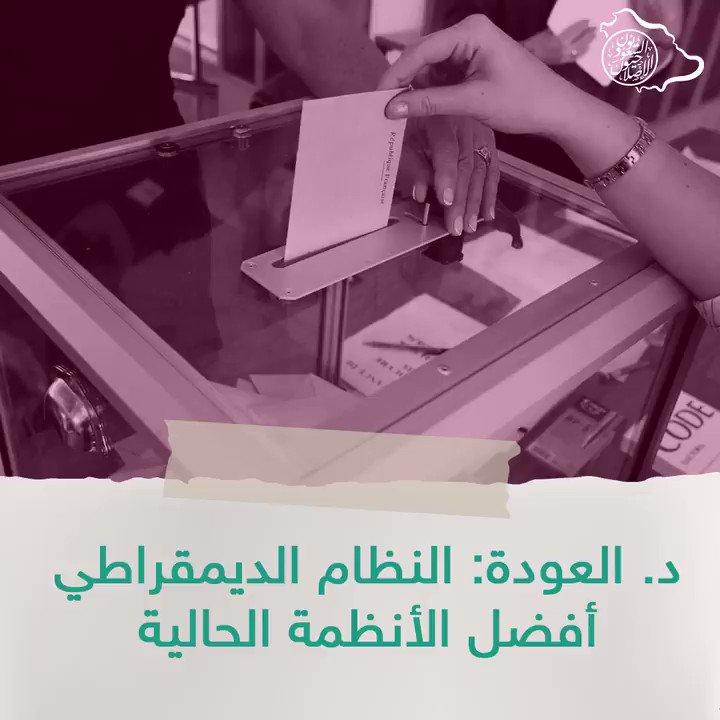 Replying to @SaudiReformers: د. عبد الله العودة يتحدث عن مفهوم النظام السياسي @aalodah