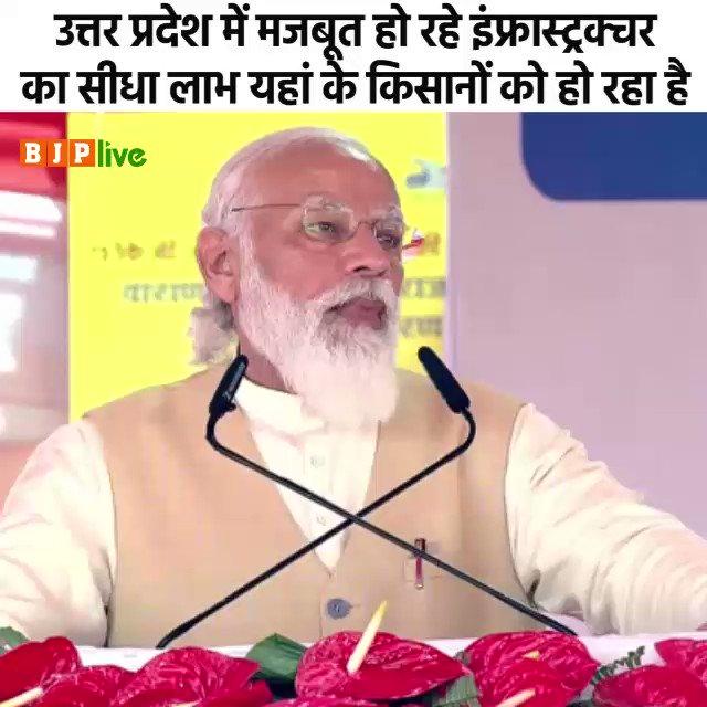 आज उत्तर प्रदेश की पहचान एक्सप्रेस प्रदेश के रूप में सशक्त हो रही हैं।  UP में कनेक्टिविटी के हजारों करोड़ के प्रोजेक्ट्स पर एक साथ काम चल रहा है।  जब आधुनिक कनेक्टिविटी का विस्तार होता है, तो इसका लाभ हमारे किसानों को भी होता है।  - पीएम @narendramodi #DevDeepawaliWithPMModi