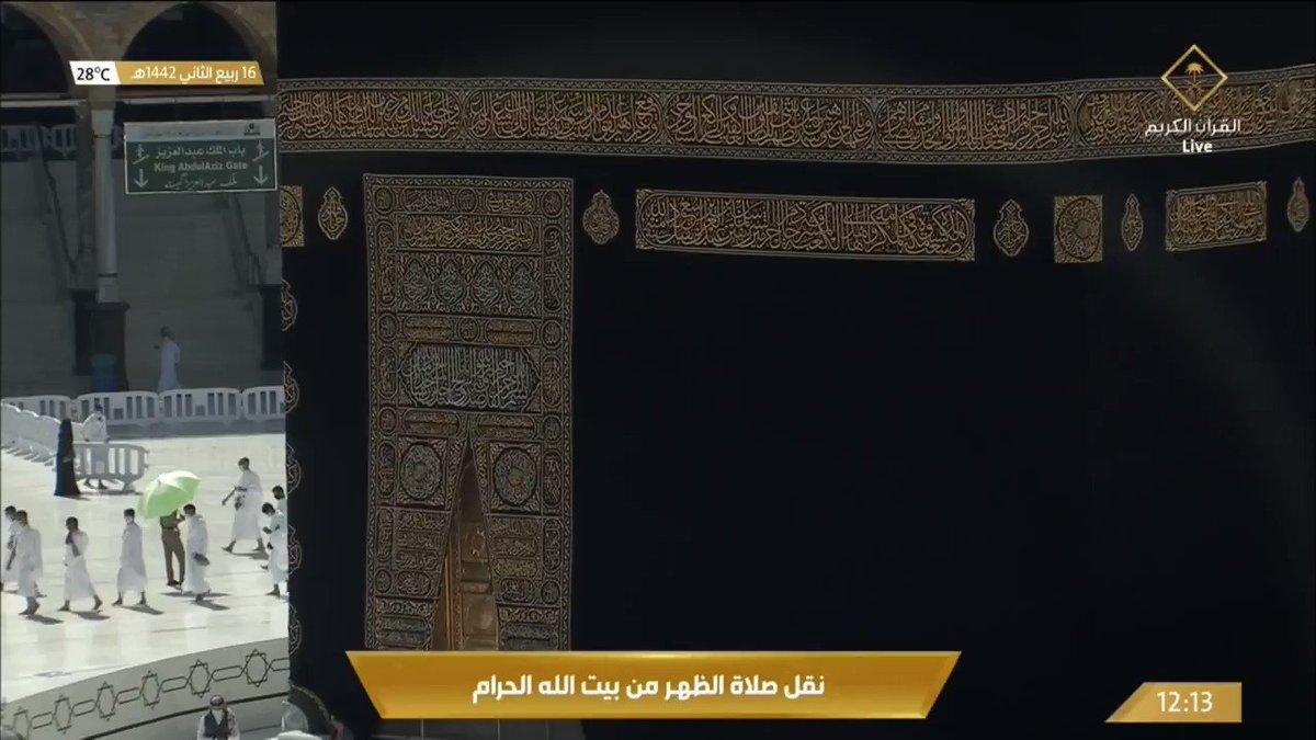 #قناة_القرآن_الكريم | دعاء ما بعد الأذان من بيت الله الحرام ليوم الثلاثاء 16-04-1442ه.