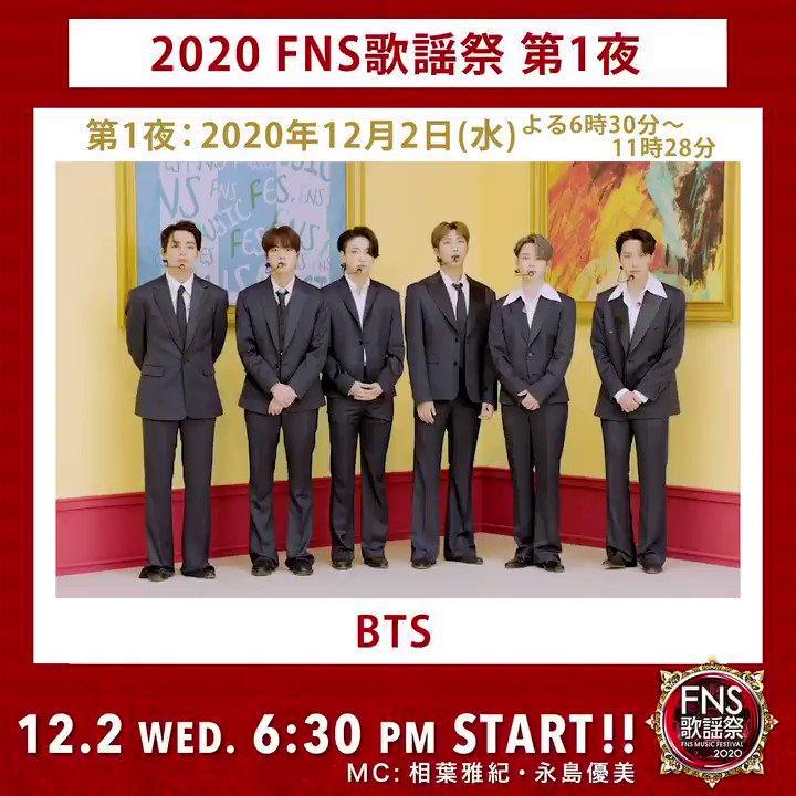 BTS フジテレビ「2020 FNS歌謡祭 第1夜」に出演決定!!日時・12月2日バンタンは21時台のどこかで「Dynamite」を披露します✨日本語可愛すぎて泣いた😭詳細はこちら🌷