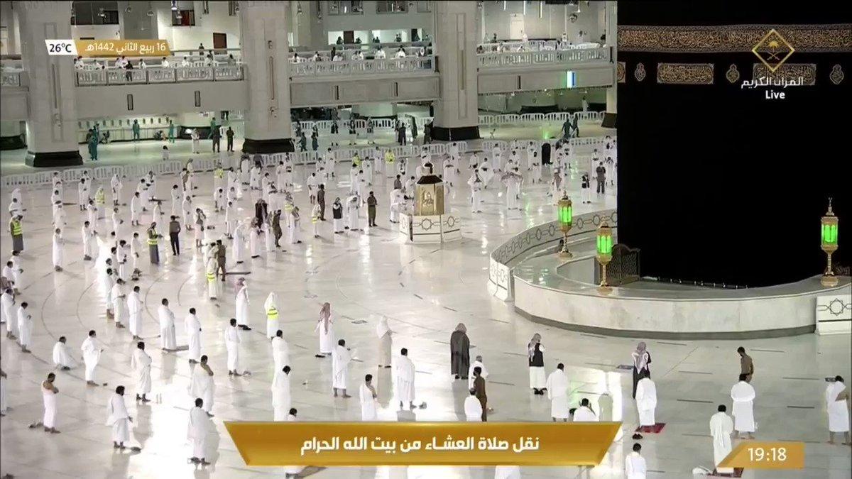 وَيَسْأَلُونَكَ عَنِ الْجِبَالِ فَقُلْ يَنْسِفُهَا رَبِّي نَسْفًا (105) فَيَذَرُهَا قَاعًا صَفْصَفًا (106) لَا تَرَى فِيهَا عِوَجًا وَلَا أَمْتًا (107)  جانب من صلاة العشاء في #المسجد_الحرام بمكة المكرمة - الثلاثاء 1442/04/16هـ.  #قناة_القرآن_الكريم