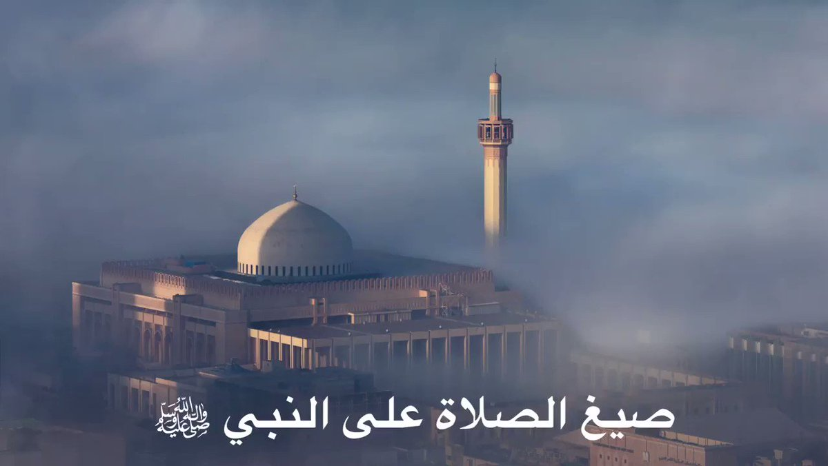 Replying to @AlafasyPerfumes: صيغ الصلاة على النبي ﷺ   @alafasy