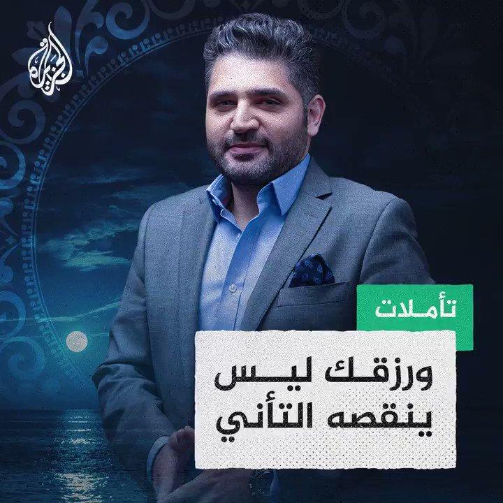 """#تأملات_الجزيرة - قصة وعبرة.. """"ورزقك ليس ينقصه التأني"""""""