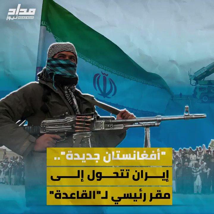 أفغانستان جديدة .. #إيران تتحول إلى مقر رئيسي لـ #تنظيم_القاعدة #مداد_نيوز