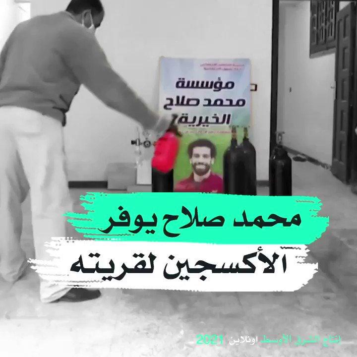 نجم ليفربول محمد صلاح يساهم في إنقاذ قريته من فيروس كورونا