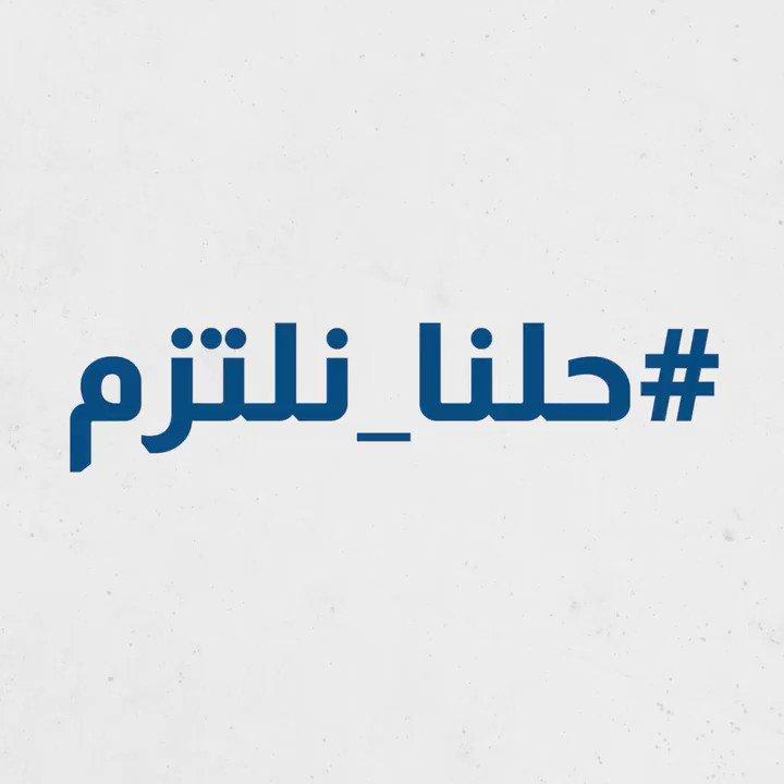 #حلنا_نلتزم وحلنا هوي إنو نلتزم  وحده الالتزام بالإجراءات الوقائية قادرعلى الحد من تفشي الوباء وتقليص عدد الوفيات.  #حلنا_نلتزم #كوفيد19 #كورونا_فيروس  @DRM_Lebanon  @MinistryInfoLB  @RedCrossLebanon  @WHOLebanon  @UNICEFLebanon