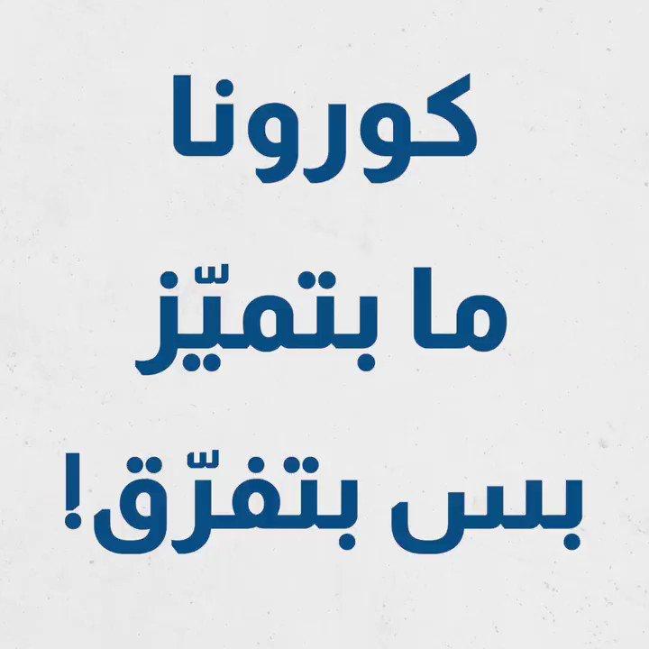 #فيروس_كورونا ما بميّز بين الأشخاص أو الأعمار. كلنا معرضين لنلتقط العدوى.  تنحمي عيلتنا ويلي منحبن #حلنا_نلتزم بالإجراءات الوقائية!  لبس الكمامة، التباعد الجسدي وغسل اليدين هني الحلّ للحدّ من تفشي الوباء.  @DRM_Lebanon @MinistryInfoLB @RedCrossLebanon @WHOLebanon @UNICEFLebanon