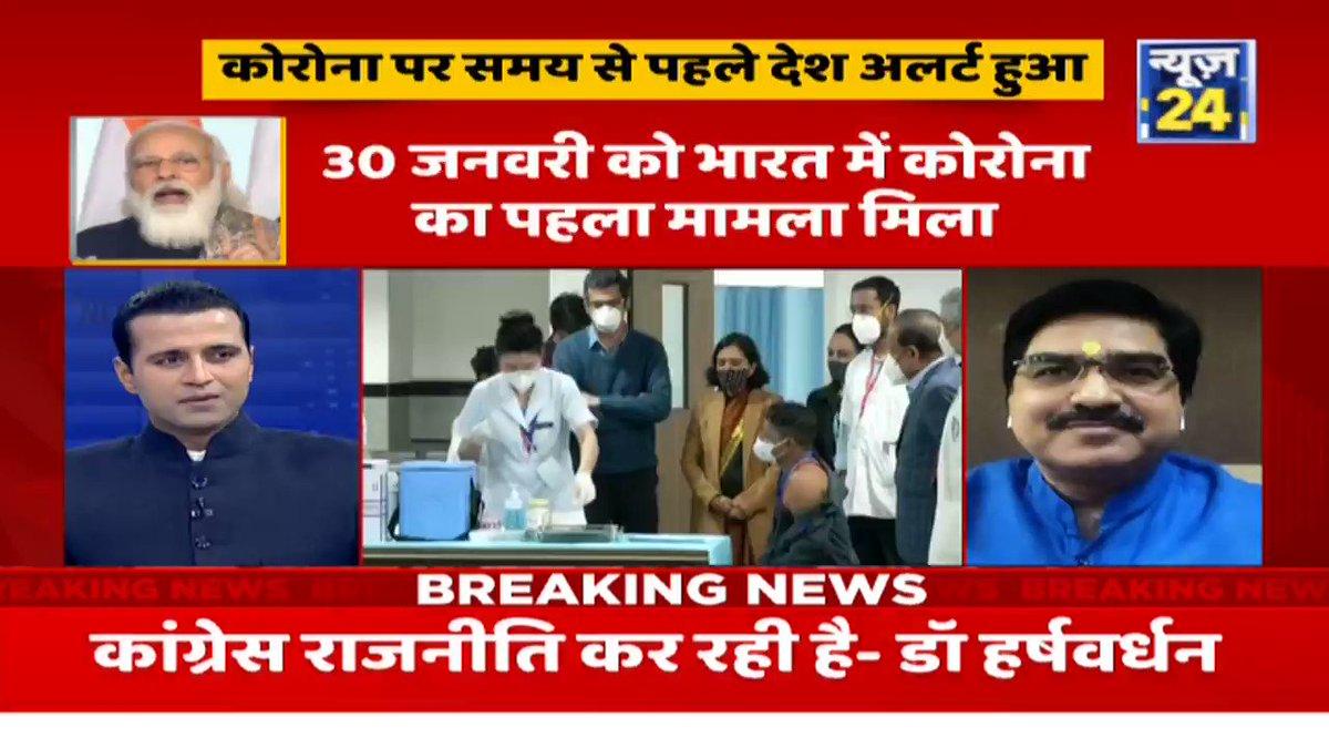 विपक्षी दल मोदी सरकार का विरोध करके अपना अस्तित्व बचा रहे हैं :  @PremShuklaBJP  @manakgupta #RashtraKiBaat  #LargestVaccineDrive #vaccination https://t.co/4EBj34Mwps