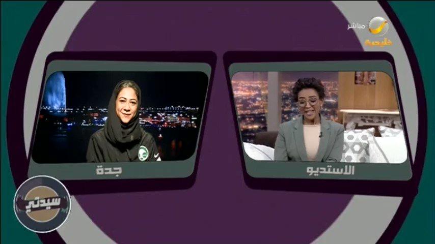 """لمى بصري.. أول سعودية ضمن الطاقم الطبي الرياضي تتحدث لسيدتي عن دراستها في """"علم الحركة""""  #برنامج_سيدتي #روتانا_خليجية"""