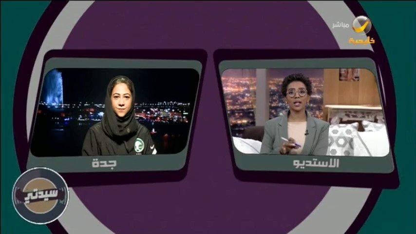 لمى بصري.. أول سعودية ضمن الطاقم الطبي الرياضي:  سعيدة وفخورة بتواجد المرأة السعودية في المجال الرياضي   #برنامج_سيدتي #روتانا_خليجية