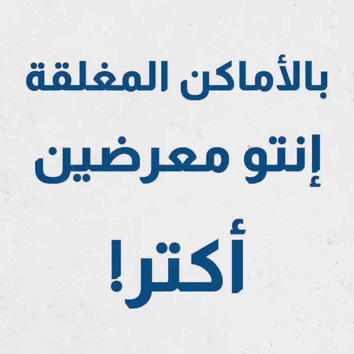 !بالأماكن المغلقة إنتو معرضين أكتر! ما تختلطوا  النسبة الأعلى لانتشار عدوى كورونا كان سببها الاختلاط بالأماكن المغلقة اللي سجلت أرقام قياسية. وضع الكمامة، التباعد الجسدي وغسل اليدين وحدن الحلّ للحدّ من تفشي الوباء. #حلنا_نلتزم #كوفيد19 #كورونا_فيروس  @WHOLebanon @UNICEFLebanon
