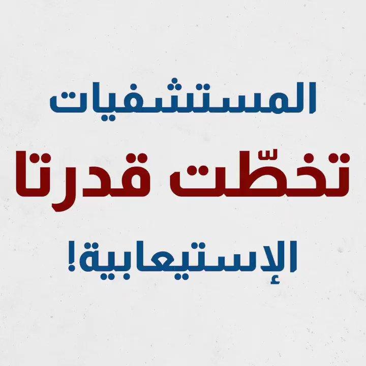 القطاع الطبي بلبنان عم ينهار! المستشفيات ما عاد فيا تستقبل مصابين والأسرّة  بالعناية الفائقة مليانة، الأمر بينذر بكارثة على الصعيدين الصحي والانساني.  #حلنا_نلتزم #كوفيد19 #كورونا_فيروس  @DRM_Lebanon @MinistryInfoLB @RedCrossLebanon @WHOLebanon @UNICEFLebanon