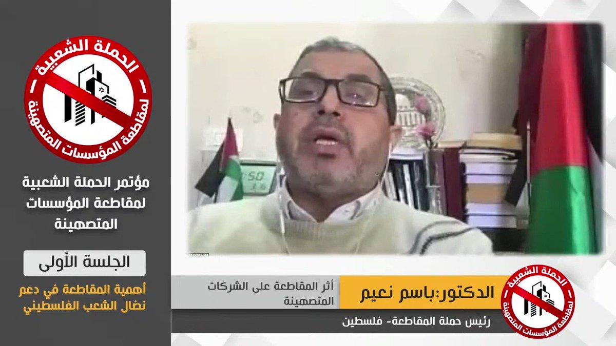 """الدكتور باسم نعيم في مؤتمر الحملة الشعبية لمقاطعة المتصهينين: """"ما يحدث ليس تطبيعا وإنما اختراق صهيوني واعلان استسلام للأمة أمام هذا المشروع الدخيل عليها""""   #قاطع_المتصهينين"""