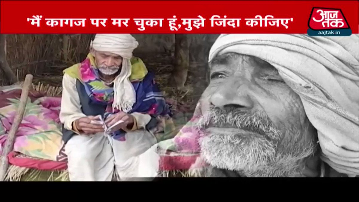 15 साल से ज़िंदा होने की फरियाद करते 'भोला'  देखिए #DeshTak @chitraaum के साथ :