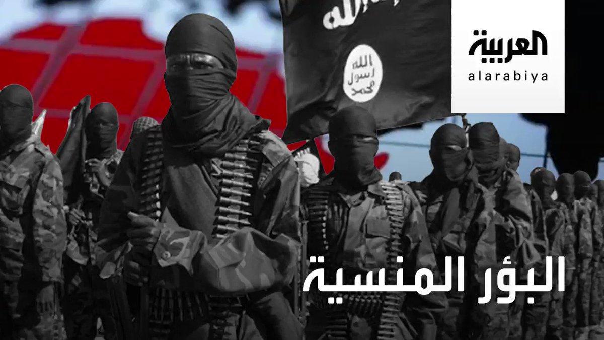 بحلول 2020، عززت أربع حركات إرهابية نشاطها في أربعة جيوب في أفريقيا. أبرزها #داعش الذي هجر ملايين الأشخاص في ست دول محتلا أرضا تمثل بلجيكا مساحة.. لكن هناك أيضا تنظيمات أخرى.. البؤر المنسية في تقارير #القصة_كاملة #العربية