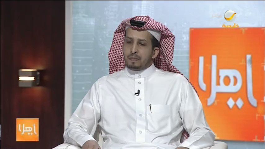 عادل البقمي - رئيس فريق المباني بالبرنامج السعودي لكفاءة الطاقة: حملة #جهازك_يفزع_لك تهدف لتوعية المستهلك بكيفية اختيار الأجهزة الأكثر كفاءة والأنسب لاحتياجاته  #برنامج_ياهلا #روتانا_خليجية