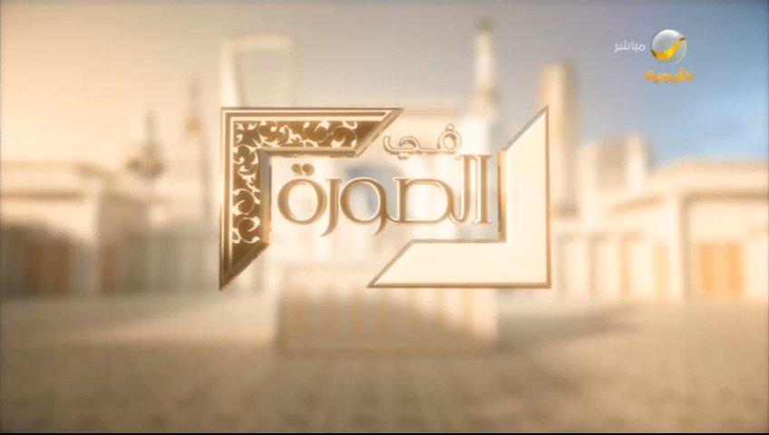 الآن على شاشة #روتانا_خليجية  #عبدالله_المديفر يحاور الخبير التقني #عبدالعزيز_الحمادي حول #خصوصية_الواتساب_في_الصورة    البث المباشر: