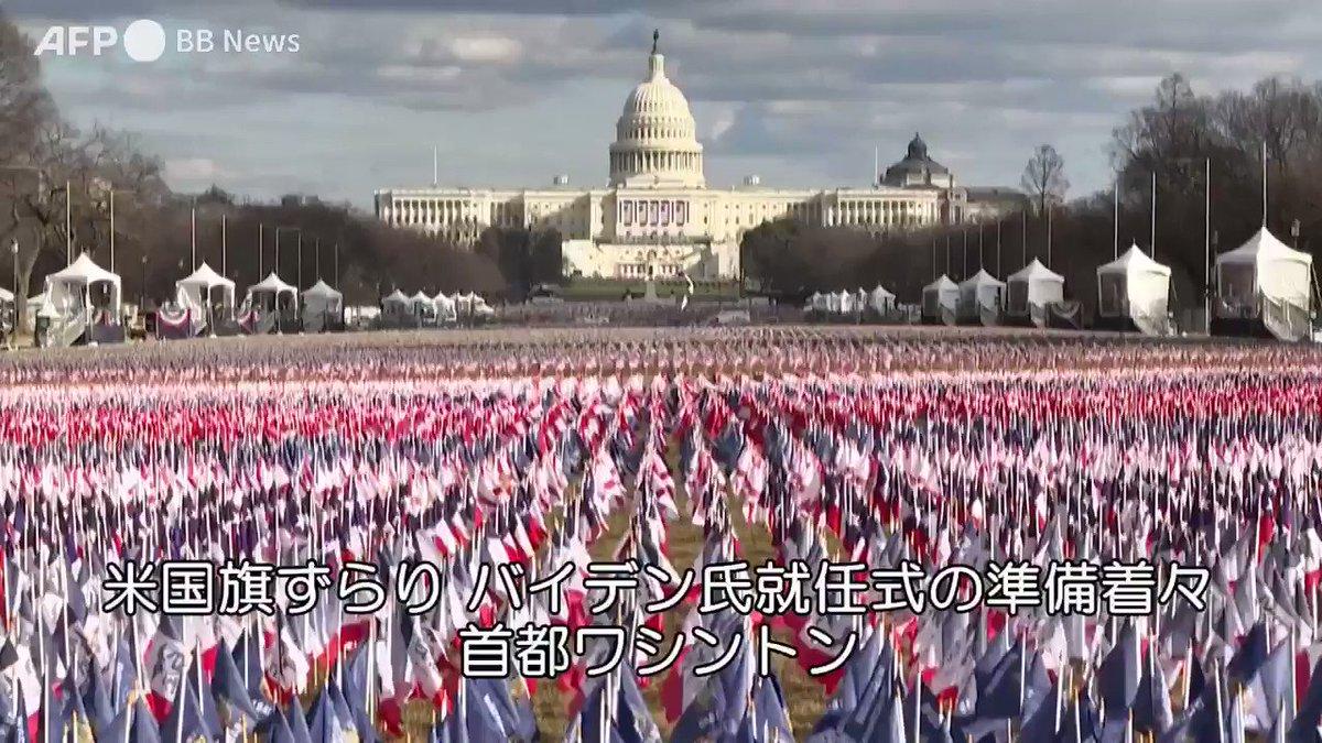 米国旗ずらり バイデン氏就任式の準備着々 首都ワシントン  19万1500枚前後設置される旗は、就任式にワシントンに来られない人を表している。