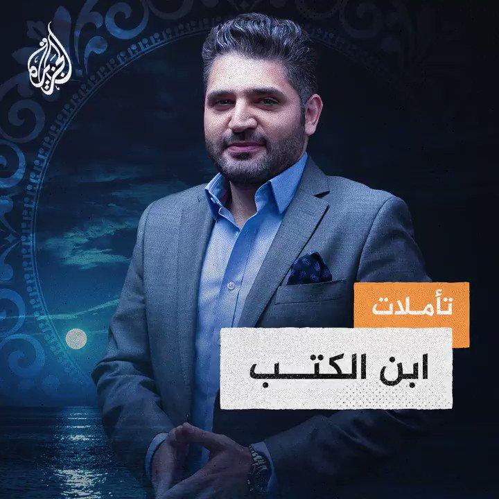 """#تأملات_الجزيرة - من هو """"ابن الكتب""""؟ ولما لقّب بهذا اللَقب؟"""