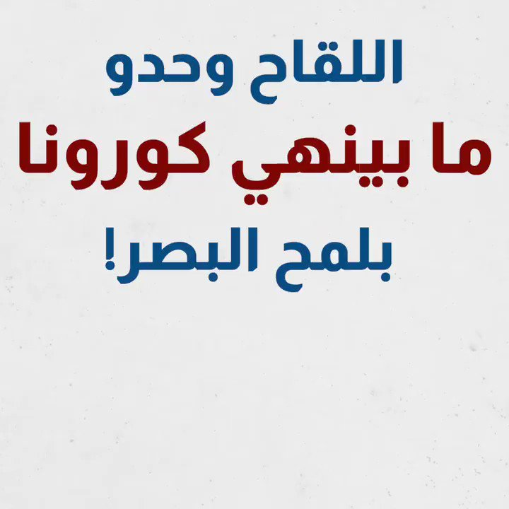 اللقاح وحدو ما بينهي كورونا بلمح البصر!  بدء التلقيح لا يعني الانتهاء من الجائحة، فالعملية بتطلب وقت لتبيّن نتائجها. بيبقى التقيد بالإجراءات الوقائية الحل الفعال.  #حلنا_نلتزم #كوفيد19 #كورونا_فيروس  @DRM_Lebanon @MinistryInfoLB @RedCrossLebanon @WHOLebanon @UNICEFLebanon