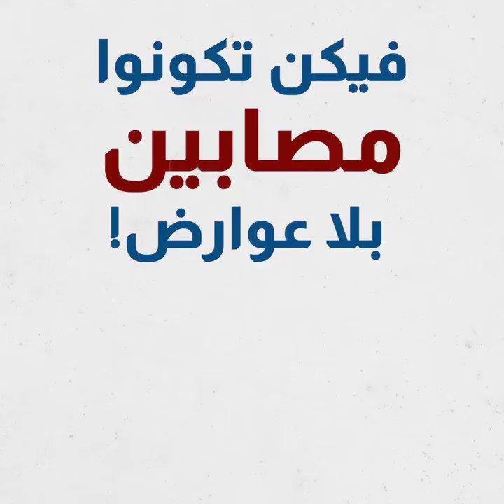 فيكن تكونوا مصابين بلا عوارض!  ما تنخدعوا بالوضع الصحي السليم للشخص، يمكن يكون حامل الفيروس دون أي عوارض.  #حلنا_نلتزم #كوفيد19 #كورونا_فيروس  @DRM_Lebanon @MinistryInfoLB @RedCrossLebanon @WHOLebanon @UNICEFLebanon