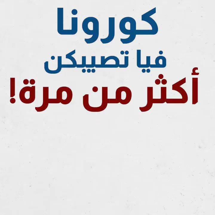 كورونا فيا تصيبكن أكثر من مرة!  الإصابة بكورونا ما بتمنع التقاط العدوى من جديد لأنو المناعة ضد الفيروس بتتراجع مع الوقت والأجسام المضادة ما بتحميكن وما بتحمي اللي حواليكن  #حلنا_نلتزم #كوفيد19 #كورونا_فيروس  @DRM_Lebanon @MinistryInfoLB @RedCrossLebanon @WHOLebanon @UNICEFLebanon