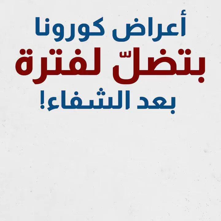 أعراض كورونا بتضلّ لفترة بعد الشفاء!  مضاعفات وأعراض فيروس كورونا مثل التعب، وجع الراس، أوجاع الجسم، السعال وغيرا بتلازم المرضى ومن بينهم الشباب لأشهر عديدة بعد الشفاء.   #حلنا_نلتزم #كوفيد19 #كورونا_فيروس  @DRM_Lebanon @MinistryInfoLB @RedCrossLebanon @WHOLebanon @UNICEFLebanon