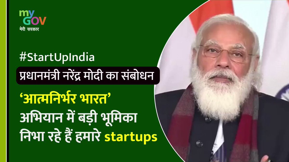 While addressing the International Startup India Summit - #Prarambh, PM @narendramodi mentioned how Indian startups are playing a major role in achieving an #AatmaNirbharBharat. Watch this video to know more! @PIB_India @PMOIndia @MIB_India