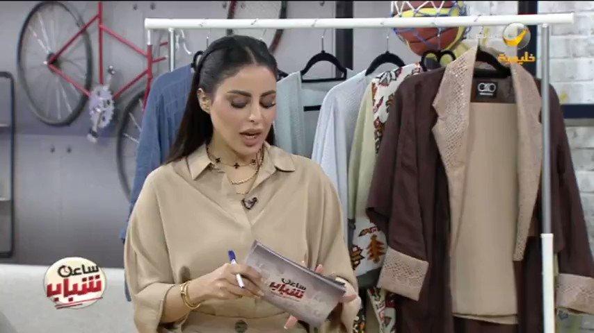 مصممة الأزياء #روان_الرقيمي تعرض صيحات الأزياء لعام 2021  تابعوا حلقة البارحة من برنامج #ساعة_شباب عبر الرابط التالي:   @sa3etshabab @lamia_ghaleb #روتانا #برامج_روتانا