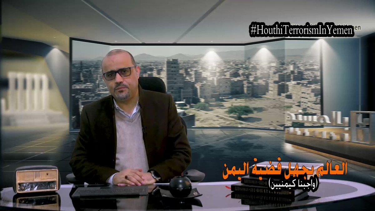 هنا يأتي دورنا في مواجهة من يعمل ضمن تلك القوى الناعمة لصالح ايران ، والتوضيح لمن يجهل الواقع اليمني وحقيقة جماعة الحوثي الإيرانية.  العالم يجهل قضية اليمن ، واجبنا كيمنيين  همدان العليي I  عبدالله إسماعيل  على الرابط  #HouthiTerrorismInYemen