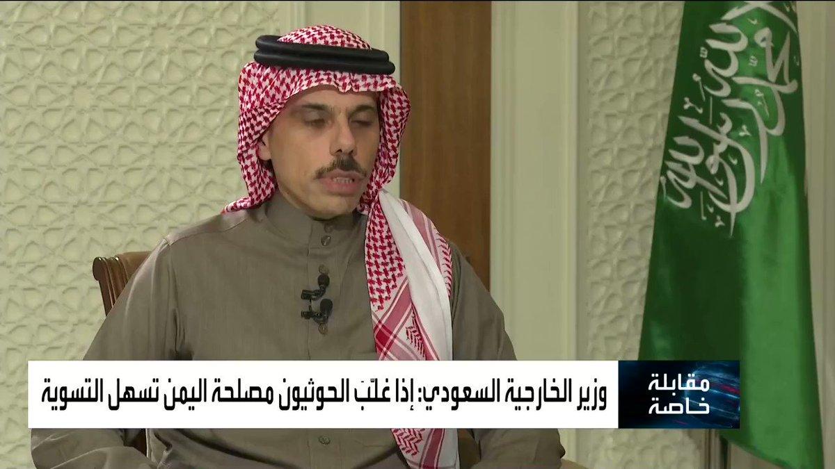 إذا غلّب الحوثيون مصلحة #اليمن تسهل التسوية والوصول معهم إلى حل سياسي. الأمير فيصل بن فرحان آل سعود وزير الخارجية السعودي للعربية #السعودية #الحوثي @FaisalbinFarhan