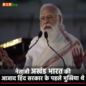 नेताजी का संकल्प था भारत की जमीन पर आजाद भारत की आजाद सरकार की नींव रखेंगे।  नेताजी ने अपना वादा पूरा करते हुए अंडमान में तिरंगा फहराया।  वो अखंड भारत की आजाद हिंद सरकार के पहले मुखिया थे।  - पीएम @narendramodi   #ParakramDivas