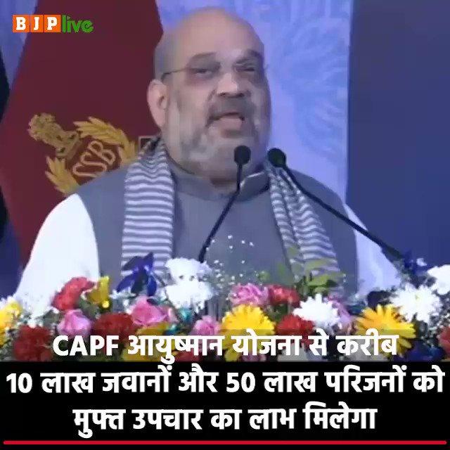 प्रधानमंत्री आयुष्मान भारत योजना का लाभ देशभर के दो करोड़ लोगों को मिल चुका है।  #AyushmanCAPF योजना के तहत करीब 10 लाख सीएपीएफ के जवान, अधिकारी और उनके परिजनों को मिलाकर करीब 50 लाख लोग देश में कहीं भी 24,000 अस्पतालों में इलाज करा सकते हैं।  - श्री @AmitShah
