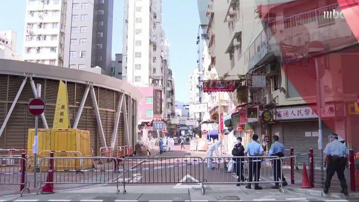 هونغ كونغ تفرض عزلا على الآلاف من سكانها لإجراء اختبارات إجبارية لكورونا  #نشرة_التاسعة #MBC1