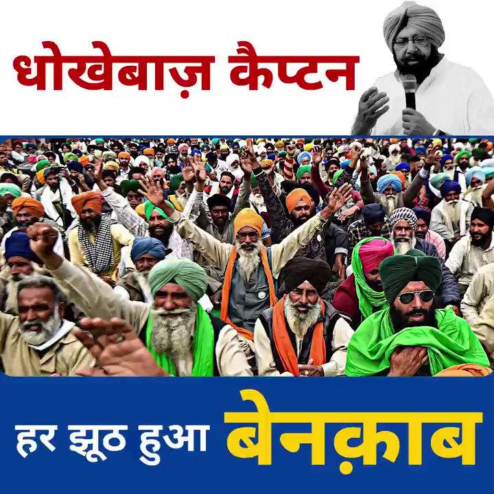 #DhokheBaazCaptain  @capt_amarinder की किसानों के साथ गद्दारी EXPOSED!  किसान विरोधी काले कानून पास कराने में कैप्टन का भी था हाथ।  मोदी के एजेंट की तरह काम कर रहे कैप्टन अमरिंदर।
