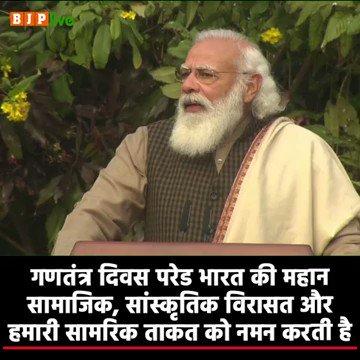राजपथ पर जब आप भारत की समृद्ध कला, संस्कृति, परंपरा और विरासत की झांकी दिखाते हैं तो हर देशवासी का माथा गौरव से ऊंचा हो जाता है।  गणतंत्र दिवस की परेड भारत की महान सामाजिक, सांस्कृतिक विरासत के साथ ही, हमारी सामरिक ताकत को भी नमन करती है।  - पीएम श्री @narendramodi