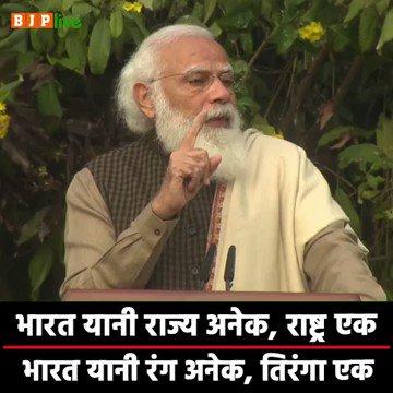 भारत यानी कोटि-कोटि सामान्य जन के खून पसीने, आकांक्षाओं, अपेक्षा की सामूहिक शक्ति।  भारत यानी राज्य अनेक, राष्ट्र एक  भारत यानी समाज अनेक, भाव एक  भारत यानी पंथ अनेक, लक्ष्य एक  भारत यानी भाषाएं अनेक, अभिव्यक्ति एक  भारत यानी रंग अनेक, तिरंगा एक  - पीएम श्री @narendramodi