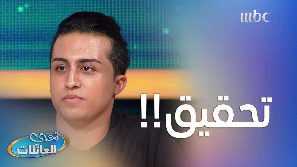 أول سؤال تسأله شخص بدأت بالتعرف عليه؟  تابع جميع الحلقات على Shahid VIP   #تحدي_العائلات #MBC1