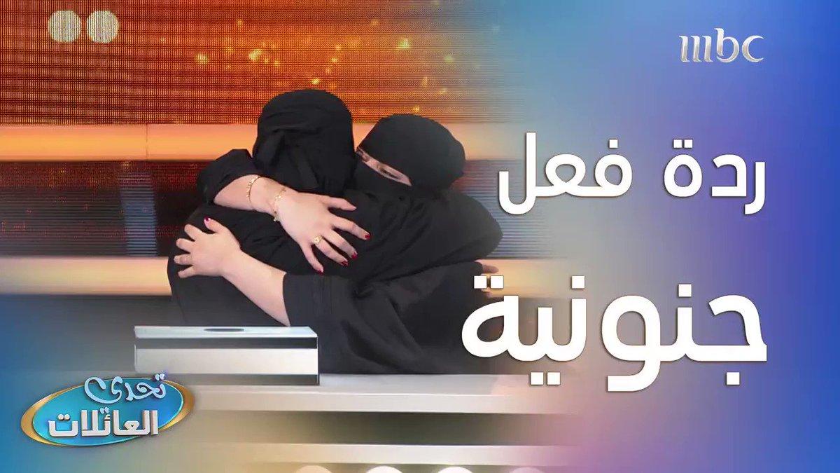 جولة الكاش |  ردة فعل رهيبة بعد تحقيق الـ 60 ألف ريال  تابع جميع الحلقات على Shahid VIP   #تحدي_العائلات #MBC1