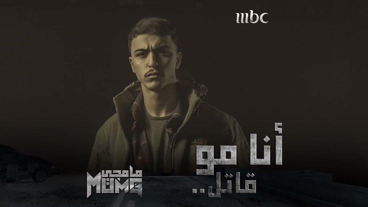 دخلت الغرفة لقيته شانق نفسه #مامجي  #MBC1  جميع الحلقات متوفرة على           #ShahidVIP