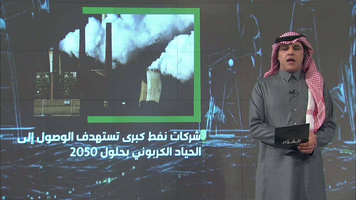 فيديو | #الغوار يرصد توجه شركات النفط العالمية نحو تخفيض الانبعاثات الكربونية  #الإخبارية